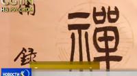 CGTN на русском. Выставка «Великая китайская каллиграфия и живопись» открылась в Москве