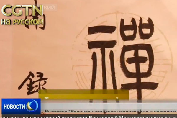 CGTN in Russian. The Great Chinese Calligraphy and Painting exhibition opened in Moscow