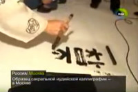 Mir TV channel on the birthday of the Contemporary museum of calligraphy. August 14, 2009