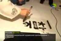 Телеканал «Мир» — о дне рождения Современного музея каллиграфии, 14 августа 2009 г.