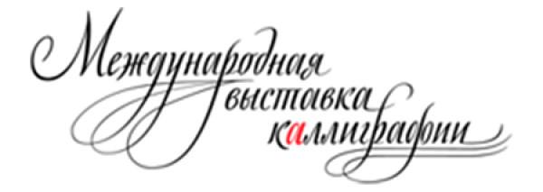 Новые тенденции развития проекта «Международная выставка каллиграфии»