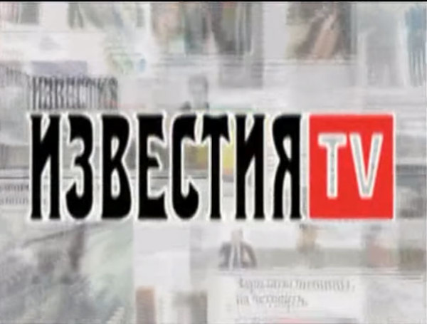 Izvestia TV channel. November 10, 2010