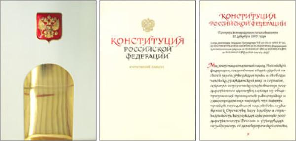 Рукописная Конституция Российской Федерации в миниатюре