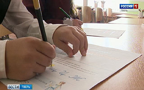 Tver students will study calligraphy