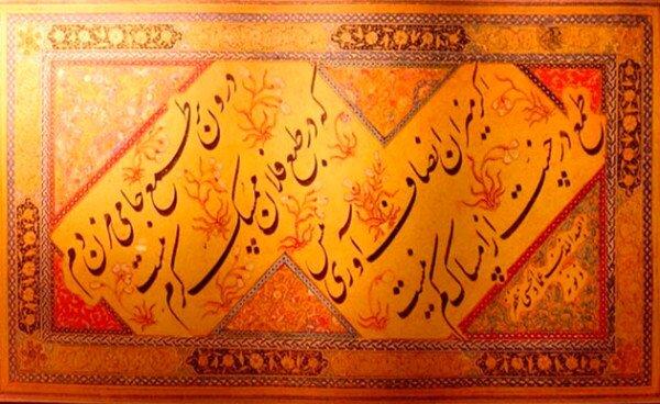 伊朗书法有望获得联合国教科文组织认可
