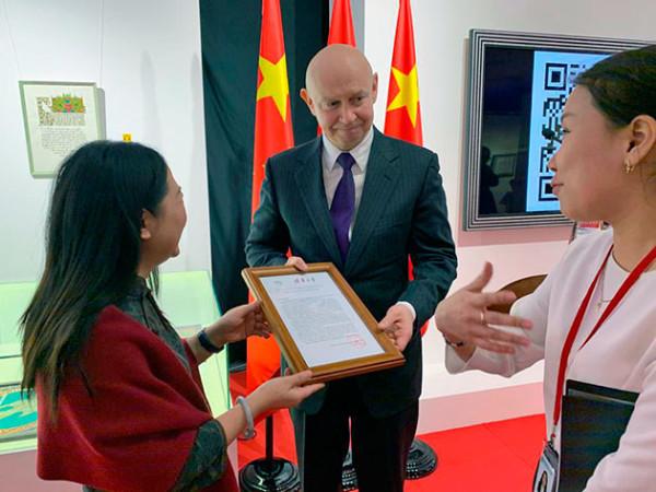 Алексей Шабуров получил благодарственное письмо в связи с приемом выпускников программы Университета Цинхуа «Будьте благодарными, служите обществу»