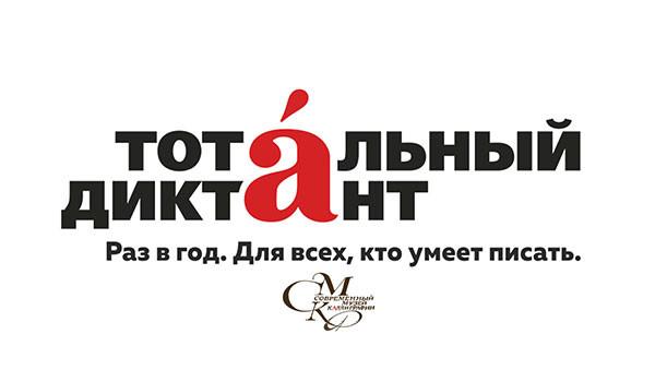 Тотальный диктант вСовременном музее каллиграфии