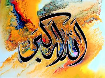 Allah-ho-Akber