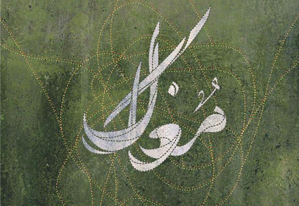 Выставка каллиграфии в галерее Mojdeh
