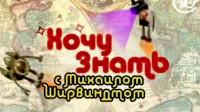 Телеканал «Первый канал» — программа «Хочу знать!». 19 апреля 2011 г.