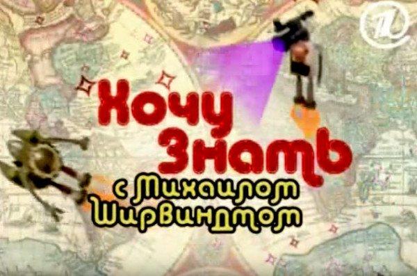 """第一频道电视台,""""我想知道!""""节目。2011年4月19日"""