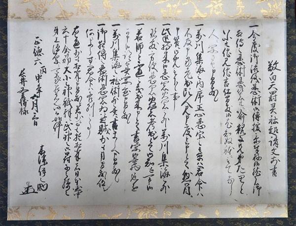 «Небесная кара»: Древняя клятва ниндзя раскрыта