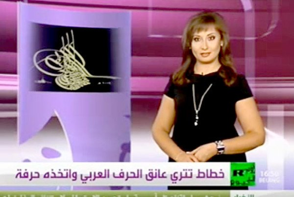 News on RT Arabic. November 9, 2010