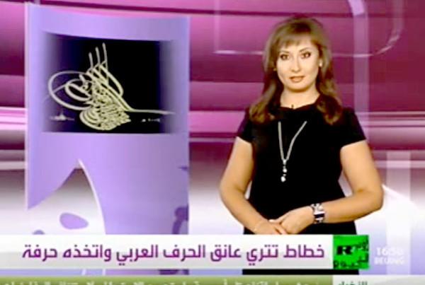 """今日俄罗斯电视台,""""新闻""""节目(阿拉伯广播), 2010年11月9日"""