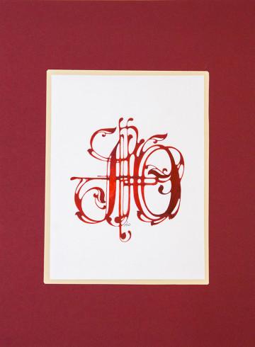 А字母与Ю字母花押字