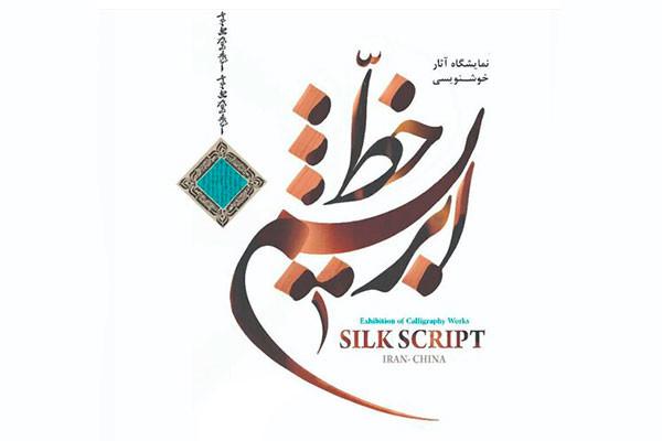 Каллиграфы из Китая и Ирана объединились для совместной работы над выставкой «Шелковое письмо»