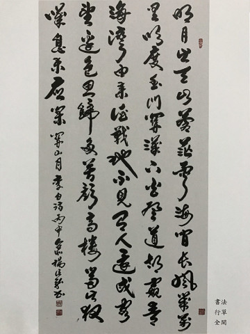 Каллиграфия «Луна над горной заставой» (поэзия Ли Бая)