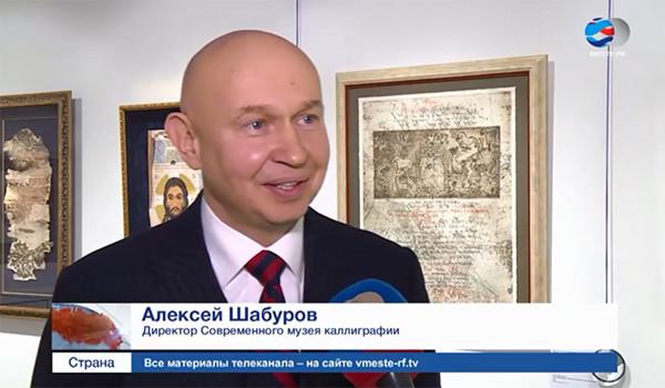 Выставку китайской каллиграфии покажут в Москве