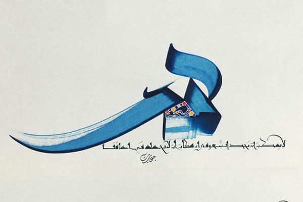 Художник и искусство: Хасан Массуди