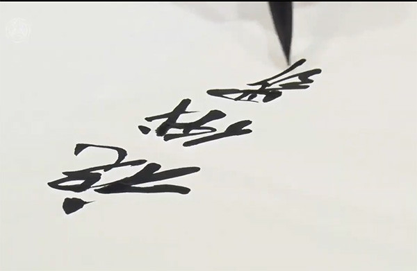 Calligraphy Exhibition to mark 70th anniversary of Sino-Russian diplomatic relations