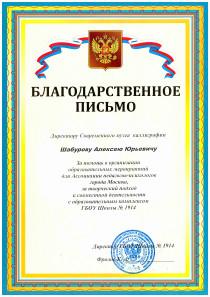 ГБОУ Школа № 1914