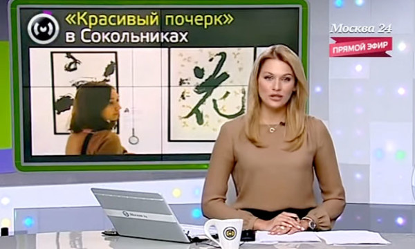 """莫斯科 24电视台,""""新闻""""节目(白天播放)。2012年11月4日"""