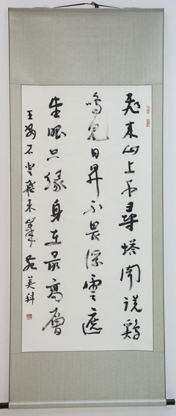 «Поднимаясь на пик Фэйлай». <br>Поэт Ван Аньши (династия Сун)