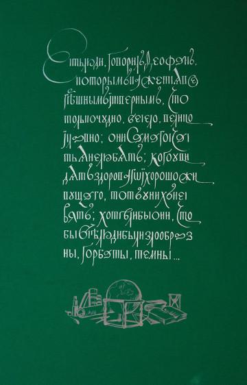 Н.И. Костомаров. Феофан Прокопович