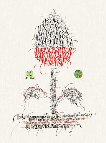 "The calligraphy composition ""Tree of life"""