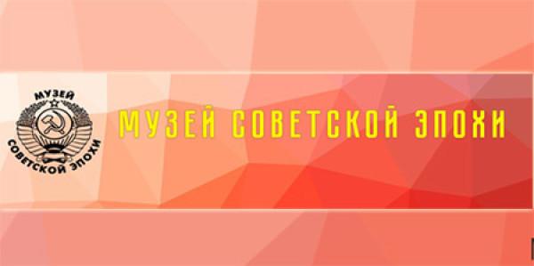 Поездка в частный Музей Советской эпохи