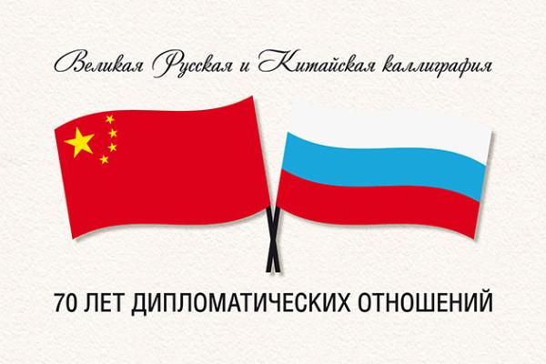 В Государственной Думе открывается выставка «Великой русской и китайской каллиграфии»
