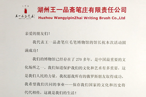 Director of Wangiping brush museum greeted the Great Chinese Calligraphy and Painting exhibition team