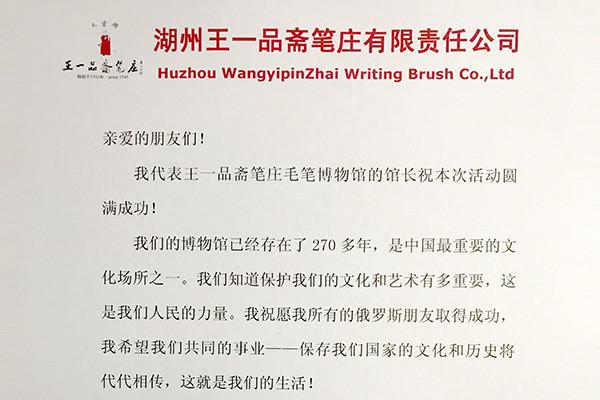 """""""伟大的中国书法与国画""""组织者收到王一品斋笔庄领导的问候"""