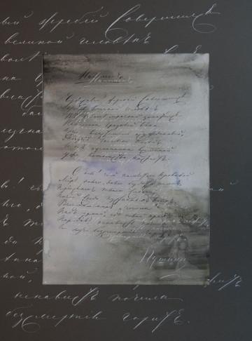 Пушкин. Наполеонъ