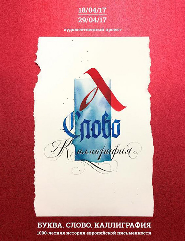 Letter. Word. Calligraphy exhibition opens in Samara