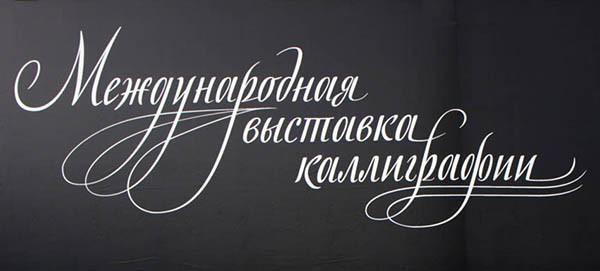 14 мая состоится презентация проекта «Международная выставка каллиграфии»