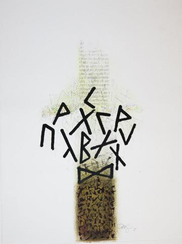 北欧古金石文字