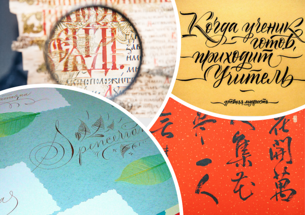 New courses in the National Calligraphy School