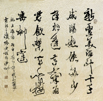 The Trip of a Young Man (a poem by Wang Wei, Tang dynasty)