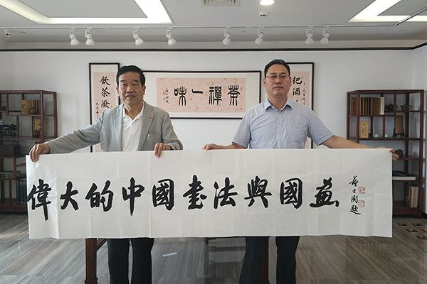 Chairman of the China Calligraphers Association Mr. Su Shishu made an inscription for the Great Chinese Calligraphy and Painting exhibition
