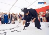 Телеканал «Россия 1» – программа «Вести в субботу».  2 сентября 2017г.