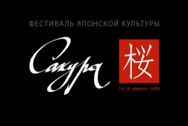 Фильм о фестивале «Сакура»
