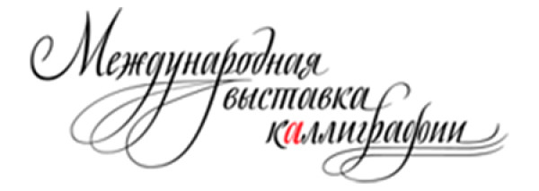 We welcome new exhibitors of the International Exhibition of Calligraphy. Join Us!