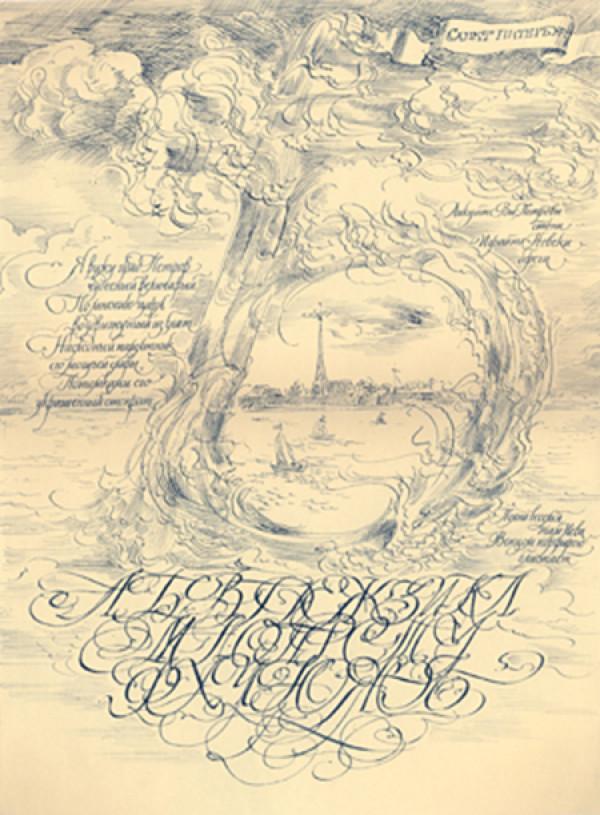 Новые поступления в фонды Современного музея каллиграфии