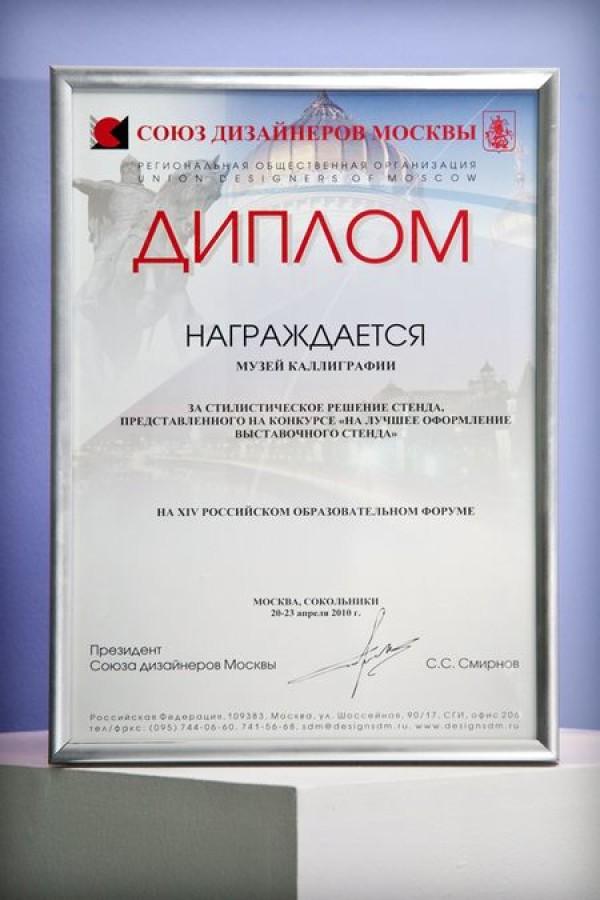 Стенд Современного музея каллиграфии получил диплом Союза дизайнеров Москвы