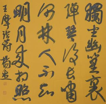 «Чайная поэзия»
