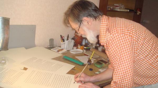 Процесс написания  рукописной Конституции Российской Федерации подходит к завершению