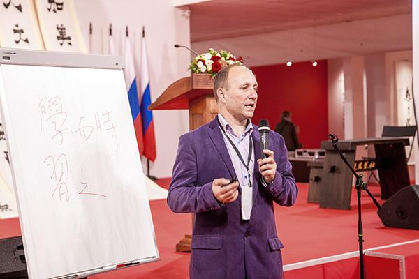 塔拉斯•维克托罗维奇•伊夫琴科的演讲《孔子的对话》