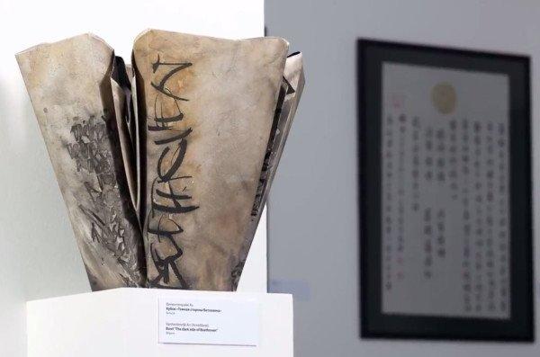 Фильм о V Международной выставке каллиграфии