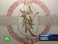 Телеканал «НТВ» — программа «Новости», 17 сентября 2008 г.